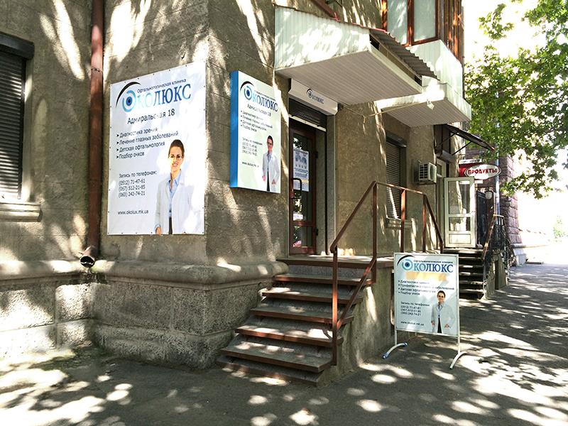 Офтальмологическая клиника «ОкоЛюкс» Адрес: Адмиральская 18